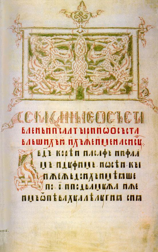 Тезисный план древнерусская литература 6 класс