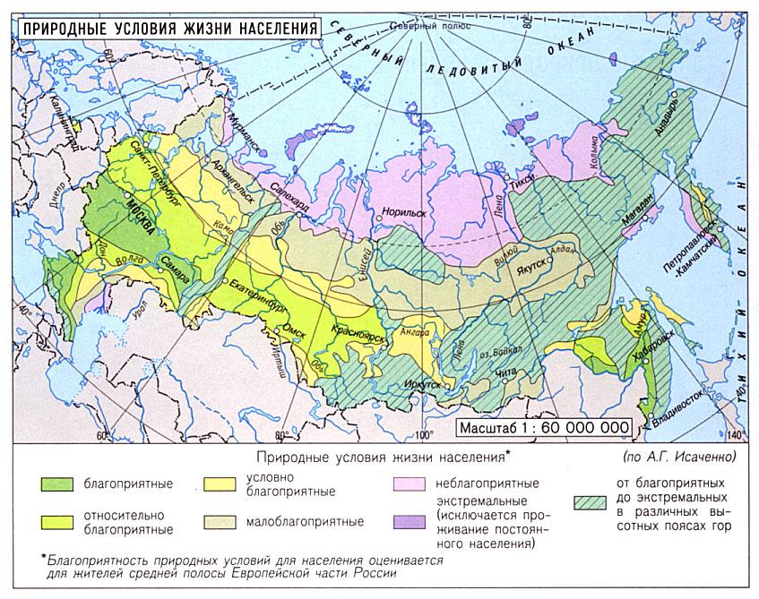 Экология россии том 1 европейская часть